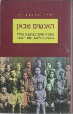 האנשים מכאן - מחנכים וחינוך במושבות הגליל בתקופת היישוב 1882 - 1939