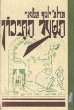 השער התיכון: בבא מציעא - חייילד קטון וספר גדול