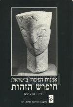 אמנות הפיסול בישראל: חיפוש הזהות