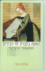 האשה בחברת ימי הביניים המעמד הרביעי (מהדורה שנייה מתוקנת)