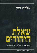 שאלת היהודים - ביגראפיה של שאלה עולמית