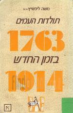 תולדות העמים בזמן החדש / 2 כרכים - א': 1763-1914 ב': 1914-1985.