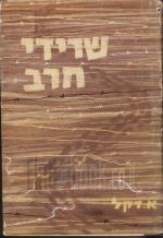 שרידי חרב הצלת ילדים בשנות השואה ולאחריה כרך א