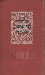 כל שירי רבי שמואל הנגיד: דיואן - שירי מלחמה/שירי ידידות ואחוה/שירי צער ושעשועים.