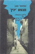 מבצע יכין: עליתם החשאית של יהודי מרוקו לישראל