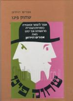 שחוק פינו - אוצר להומור וסאטירה בספרות העברית מראשיתה ועד ימינו (2 כרכים)