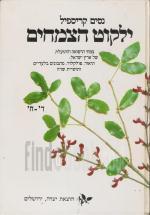 ילקוט הצמחים, כרך ד' - ח'