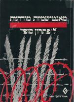 מאנטישמיות מודרנית ל