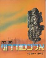 חטיבת אלכסנדרוני 1949-1947 (מהדורה מחודשת)