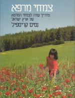 צמחי מרפא: מדריך שדה לצמחי המרפא של א