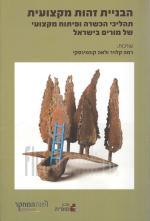 הבניית זהות מקצועית: תהליכי הכשרה ופיתוח מקצועי של מורים בישראל