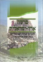 פרשה ארץ-ישראלית, תכנים ארץ-ישראליים בפרשה ובהפטרה