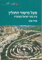מעל מישור החולין - עיון בחגי ישראל ובמועדיו