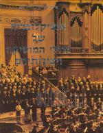 אנציקלופדיה של גדולי המוסיקה ויצירותיהם / בשלושה כרכים (חדש!, המחיר כולל משלוח)