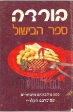 בורדה ספר הבישול : מתכוני בישול ואפיה ליום יום ולחג (כשר) / בורדה