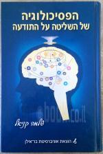 הפסיכולוגיה של השליטה על התודעה