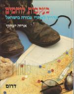 בעקבות לוחמים מדריך לאתרי גבורה בישראל - דרום