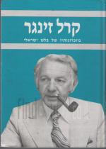 מזכרונותיו של בלש ישראלי (עם הקדשה של המחבר)