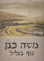 משה כגן נוף בגליל ציורים: 12 רישומים וציורים בצבע מים