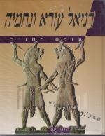 דניאל עזרא ונחמיה