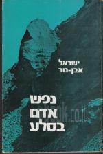 נפש אדם בסלע: סיפור-חייו של יאנק בן-יהודה