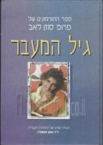 גיל המעבר : ספר ההורמונים של פרופ' סוזן לאב