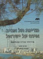 מדינת תל אביב איום על ישראל (מהדורה שנייה ומעודכנת)