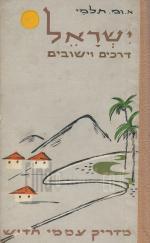 ישראל דרכים וישובים
