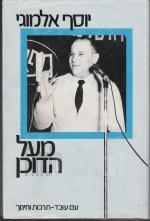 מול הדוכן / יוסף אלמוגי