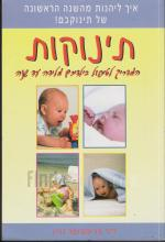 תינוקות - המדריך לטיפול בילדיכם מלידה עד שנה