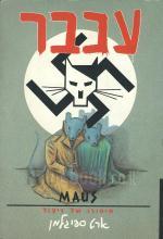 עכבר - סיפורו של ניצול (חדש!, המחיר כולל משלוח)