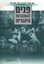 פנים להתנגדות היהודית 60 שנה למרד גטו וארשה