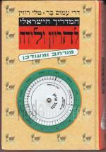 המדריך הישראלי להריון ולידה מורחב