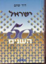ישראל - 50 השנים