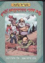 עולם סיפורי ההרפתקאות לילדים