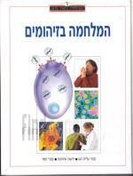 המלחמה בזיהומים - האנציקלופדיה הרפואית החדשה