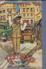 קופיקו שוטר תנועה