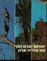 ישראל-טבע ונוף.חלק א,ב