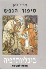 סיפור הנפש : ביבליותרפיה הלכה למעשה (2 כרכים) / (כחדש, המחיר כולל משלוח)