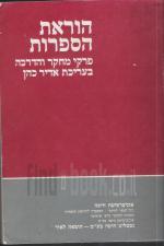 הוראת הספרות: פרקי מחקר והדרכה בעריכת אדיר כהן