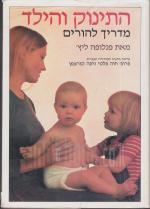 התינוק והילד: מדריך להורים / פנלופה ליץ'