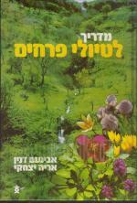 מדריך לטיולי פרחים / אבינעם דנין, אריה יצחקי