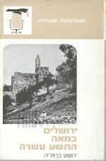 ירושלים במאה התשע עשרה (חדש! המחיר כולל משלוח)