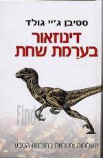 דינוזאור בערמת שחת - הרהורים על תולדות הטבע