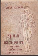 גוף האדם - אנטומיה פיסיולוגיה, היגיינה כרך ב'