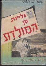 גלויות מן המולדת : פרקי מסע ונוף / אפרים תלמי