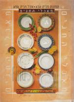 מאכלי החגים : ספר מאכלי העדות המסורתיים לשבת ולחגי ישראל