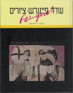 עודד פיינגרש - ציורים