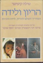 הריון ולידה / שילה קיצינגר