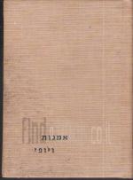 אמנות ויופי (11.5 על 8.5 ס''מ)